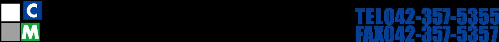 外構 エクステリア バリアフリー 屋上緑化 プロの滑り止めのシビルマテックス